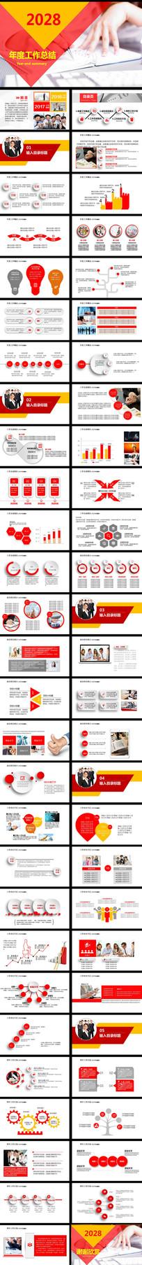 红色商务工作总结计划PPT
