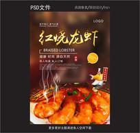 红烧龙虾海报宣传单