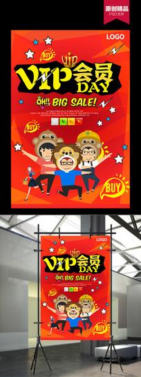 会员日vip促销海报