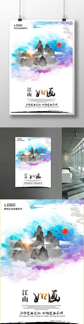 江山如画海报
