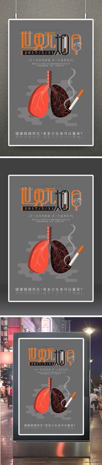 简约大气世界无烟日公益海报