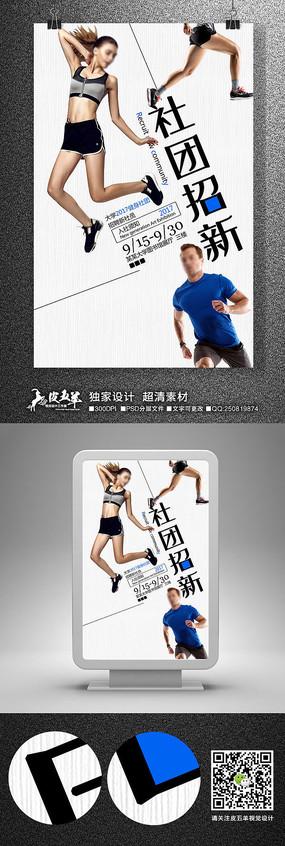 简约健身社团招新海报