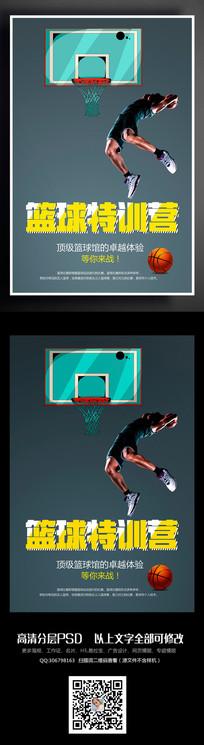 简约篮球训练营海报模板