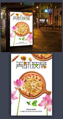 简约披萨海报设计下载