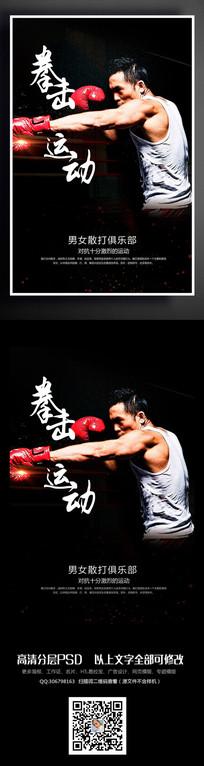 简约散打拳击运动宣传海报