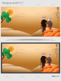 简约手绘重阳节创意海报设计