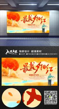 简约重阳节最美夕阳红海报