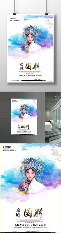 京剧国粹海报