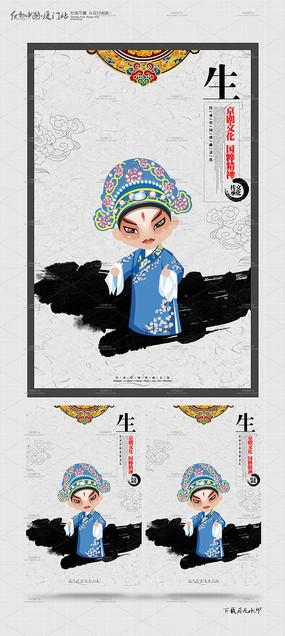 京剧脸谱海报设计
