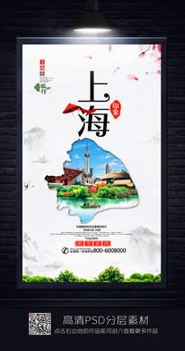 精美大气上海旅游宣传海报