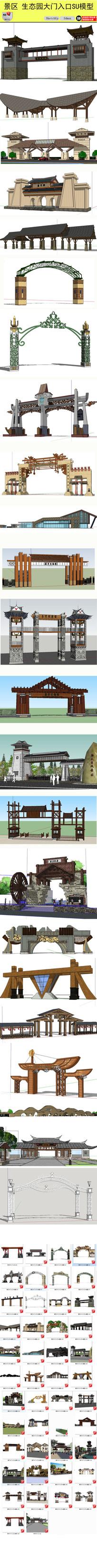 景区大门入口模型