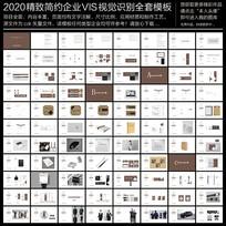 精致简约企业VIS视觉系统
