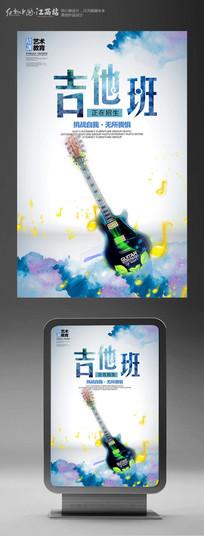 吉他班艺术培训招生海报