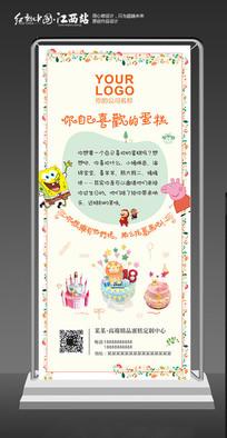 卡通蛋糕宣传展架