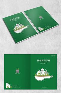 卡通绿色环保封面