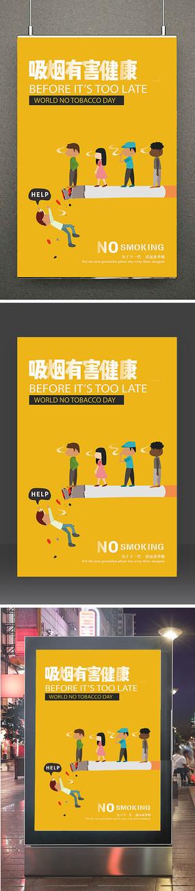 卡通吸烟有害健康公益海报