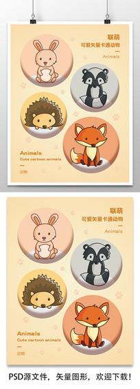 可爱的卡通小动物矢量海报