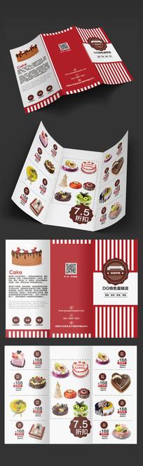 可爱清新蛋糕店三折页