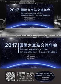 炫酷太空科技展板