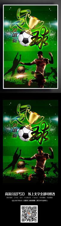 炫酷足球招新海报设计