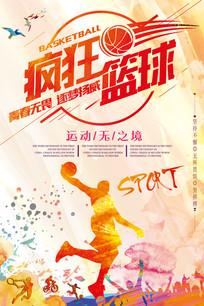 篮球赛海报设计