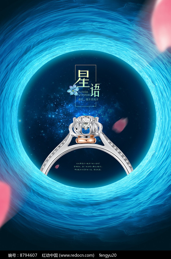 蓝色海洋星空珠宝海报图片