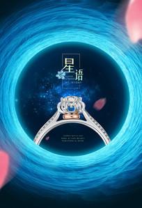 蓝色海洋星空珠宝海报