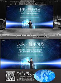 蓝色科技时尚背景板