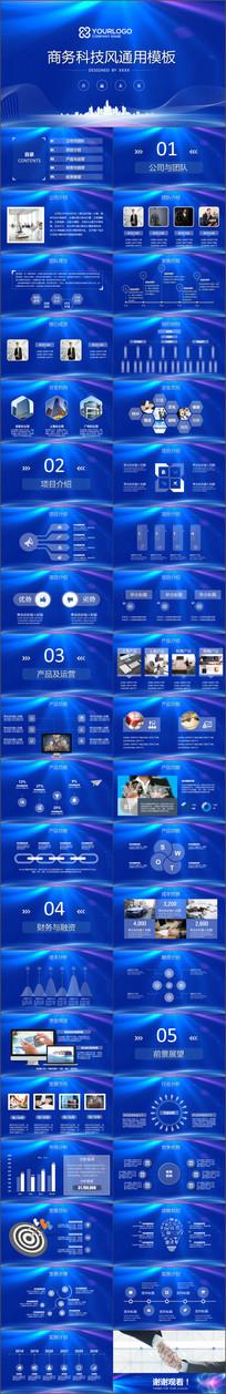 蓝色商务科技互联网PPT模板