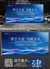 蓝色商务科技展板