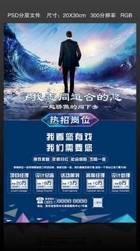 蓝色商务商业招聘宣传海报设计