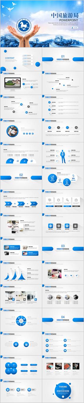 蓝色中国旅游局大气动态PPT