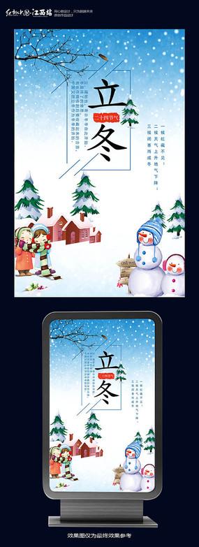 立冬节气宣传海报设计
