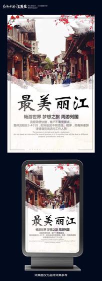 丽江旅游宣传海报设计
