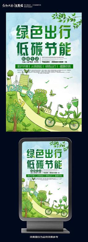 绿色出行低碳节能公益海报