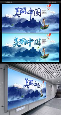 美丽中国宣传海报