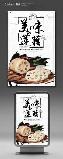 美味莲藕宣传海报