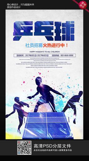 乒乓球宣传海报