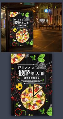 披萨海报设计模板下载