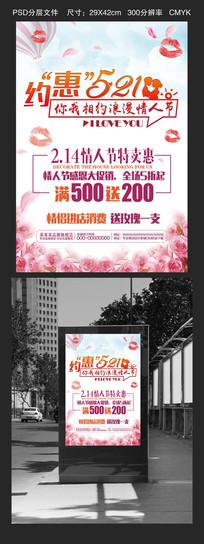 情人节促销海报宣传