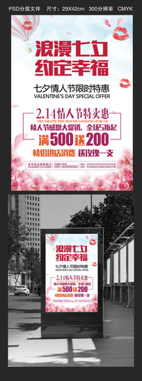 情人节促销宣传海报