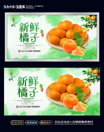 清晰绿色橘子水果海报