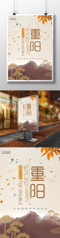 清新简约重阳节海报