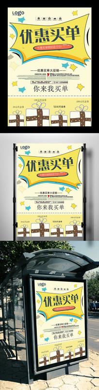 清新暖色优惠买单宣传促销海报