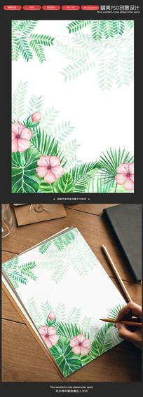 清新手绘热带花朵唯美信纸