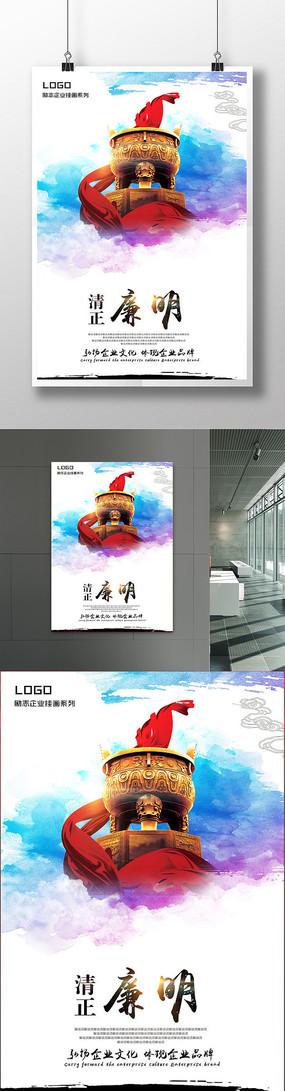 清正廉明党政海报