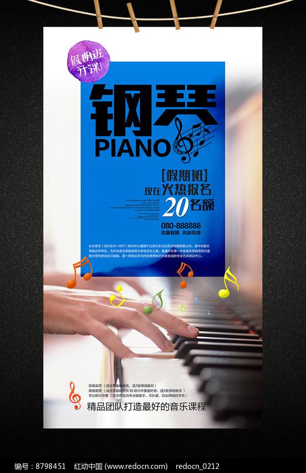 琴行钢琴音乐艺术班招生海报图片