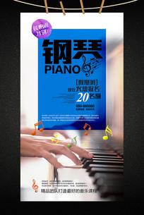 琴行钢琴音乐艺术班招生海报