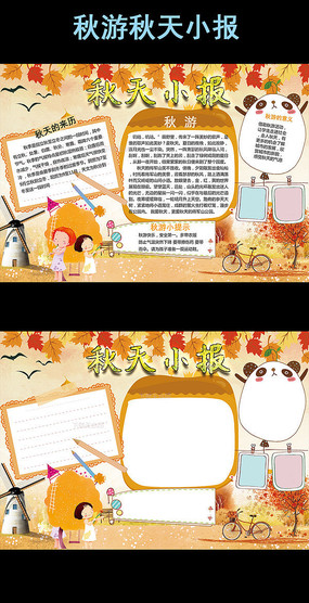 下载收藏 秋天小报秋游子手抄报 下载收藏 快乐暑假学生手抄报模板 下