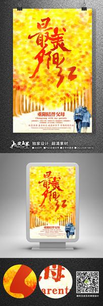 秋天夕阳红重阳节海报